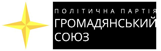 ГРОМАДЯНСЬКИЙ  СОЮЗ - Житомирщина